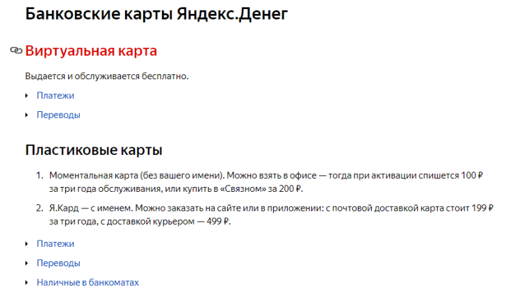 Карта Яндекс Деньги: как работает, возможности
