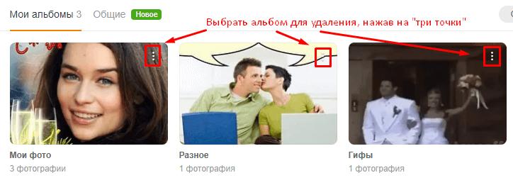 Как удалить фото в Одноклассниках: все способы
