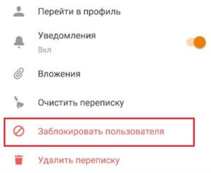 Как удалить сообщение в Одноклассниках: все способы