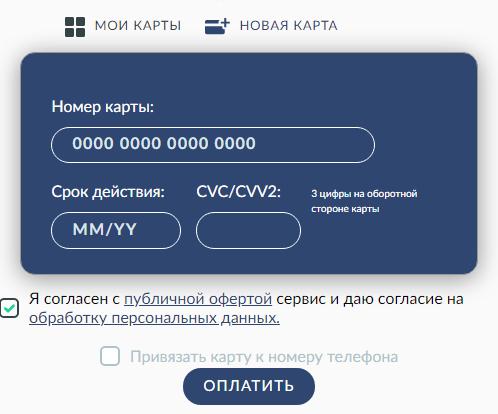 Как оплатить ЖКХ онлайн: регистрация личного кабинета МОСОБЛЕИРЦ