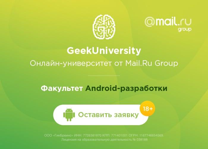 Профессия Android-разработчик: особенности, зарплата, как стать специалистом