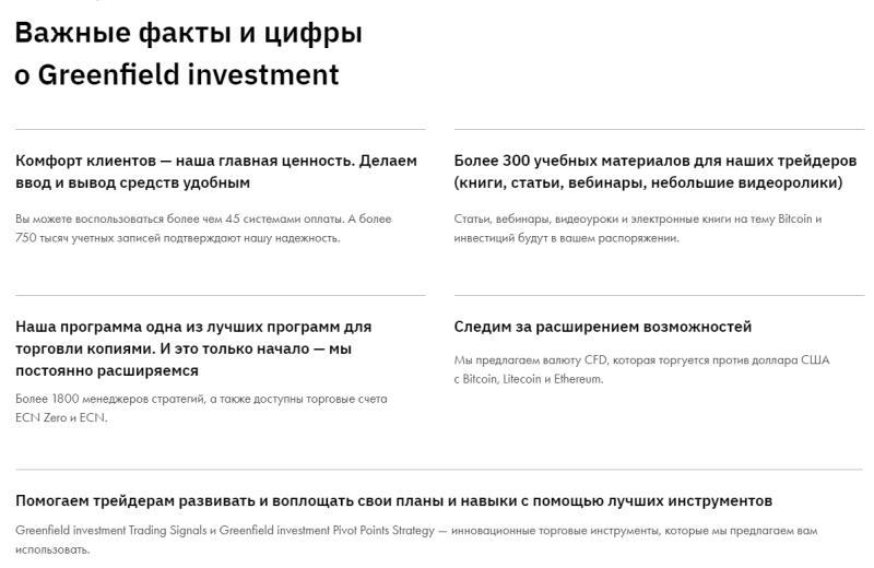 Брокер Greenfield investment: отзывы и преимущества компании